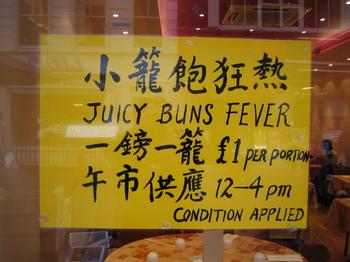 juicy_buns_fever.JPG